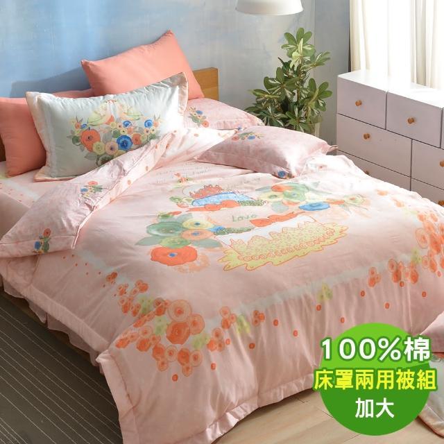 【PJ】精梳棉七件式兩用被床罩組