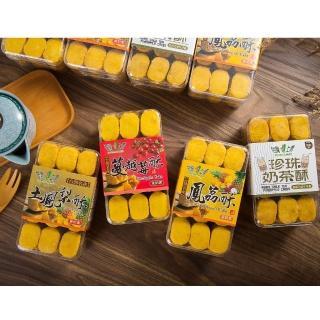 【台灣上青】台灣上青-珍珠奶茶酥/土鳳梨酥/蔓越莓酥/鳳荔酥360G*2盒(超夯的零食之一)
