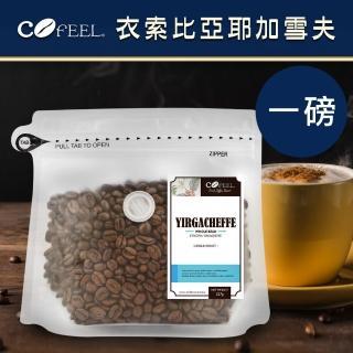 【CoFeel】凱飛鮮烘豆衣索比亞耶加雪夫中烘焙咖啡豆(一磅)