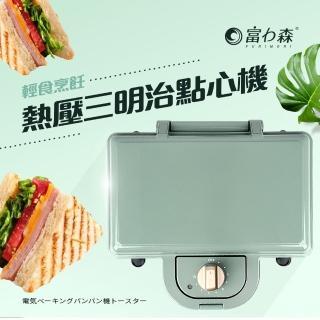 【日本FURIMORI 富力森】熱壓三明治點心機雙盤(FU-S502)