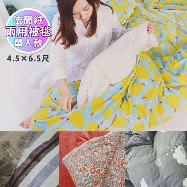 【絲薇諾】法蘭絨單人被套/兩用被毯(4.5x6.5尺)/