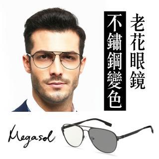 【MEGASOL】濾藍光抗uv智能變色智能雙焦點老花眼鏡(不銹鋼超輕時尚飛行員鏡框老花眼鏡-10168)