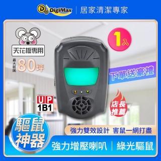 【雙11激殺 DigiMax】『鼠來跑』雙效型超音波驅鼠蟲器UP-1B1(高頻超音波、強力磁震波、特殊驅鼠綠光)