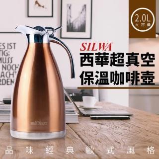 【SILWA 西華】304不鏽鋼超真空保溫/保冷壺-2L(24小時鎖溫、36小時保冰)