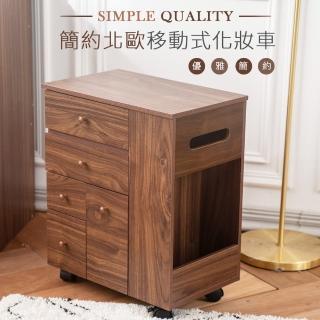 雙11限定【歐德萊生活工坊】日系移動式化妝車(化妝台 化妝桌 化妝櫃 梳妝台)