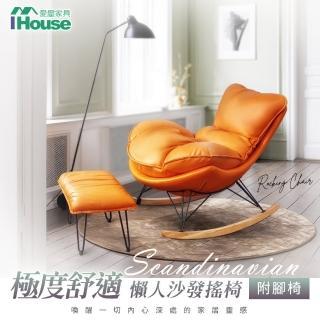 【IHouse】懶人 多段拆洗 單人沙發/扶手椅 附腳椅 四色任選
