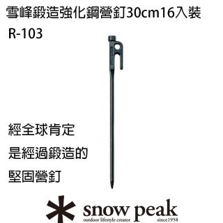 【Snow Peak】鍛造強化鋼30cm營釘16入裝(R-103)