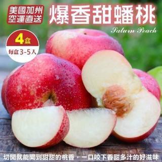 【WANG 蔬果】美國加州蟠桃 x4盒(每盒3-4入/約400g)