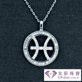 【光彩鑽石】18K金十二星座鑽石項鍊(雙魚座)