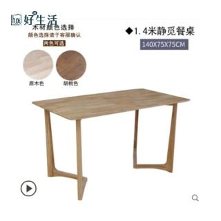 【hoi!】北歐實木靜覓系列餐桌1.4m-原木色/