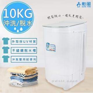 【勳風】10公斤 /耐高扭力/超高速/更防震-脫水機(HF-939)