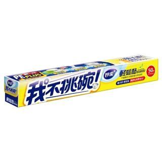 【妙潔】輕鬆黏保鮮膜-隨手撕(30cmx50M)