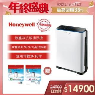 【兩年份濾網組★滿額送吸塵器再送mo幣$500】Honeywell智慧淨化抗敏空氣清淨機HPA-720WTW +Q720 +L720