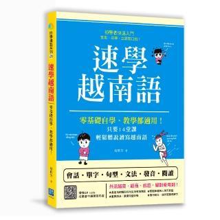 速學越南語(掃描 QR code 跟著越南籍老師說越南語)