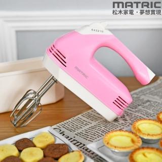 【MATRIC 松木】草莓奶油收納盒攪拌器 MG-HM1202
