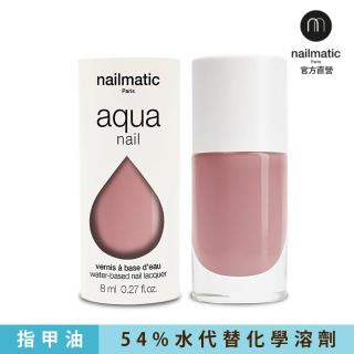 【Nailmatic】水系列經典指甲油 - Nana 粉玫瑰(法國製可水洗指甲油)