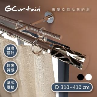 【GCurtain】沉靜黑 時尚風格金屬雙托窗簾桿套件組 #GCMAC8011DL(310-410 cm 管徑加大、受力更強)