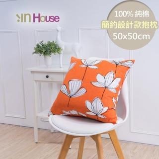 【IN-HOUSE】簡約系列抱枕-手繪葉脈(橘-50x50cm)