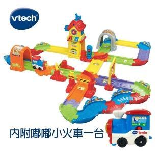 【雙12限定 Vtech】嘟嘟車_電動火車軌道超值組(小小鐵道迷的最愛)