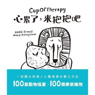 Cup Of Therapy心累了 來抱抱吧