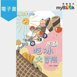 生活大冒險系列:吃冰大冒險(電子書)