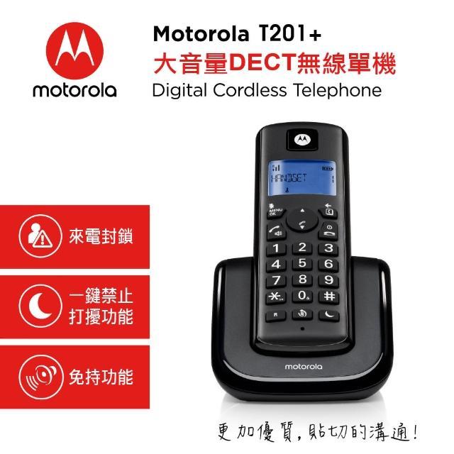 【Motorola】大音量DECT無線單機