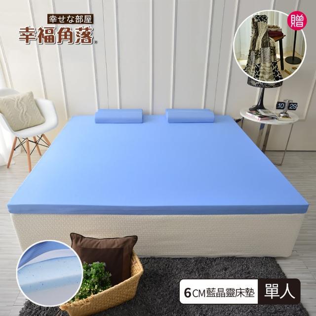 【幸福角落-送法蘭絨毯】6公分厚全平面藍晶靈釋壓記憶床墊-日本大和抗菌布(單人3尺)/