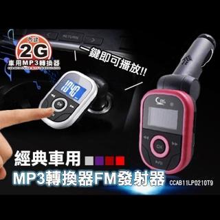 【英才星】經典內建2G車用MP3轉換器FM發射器(通過NCC認證)