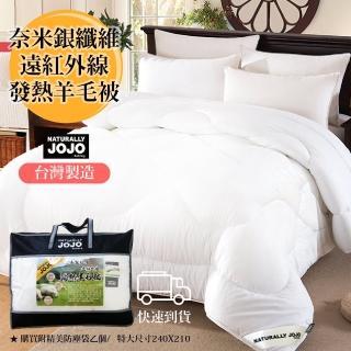 【NATURALLY JOJO】速達-JOJO台灣製造 頂級奈米銀纖維遠紅外線發熱羊毛被(特大8X7尺)