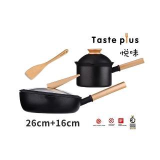 【Taste Plus】日系悅味元木 內外不沾鍋 26cm煎鍋+16cm奶鍋 兩件組 IH全對應設計(贈原廠鍋蓋+木鏟)