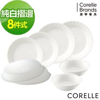 【CorelleBrands 康寧餐具】Sculptured 褶邊8件式餐盤組(801)
