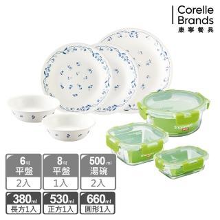 【CorelleBrands 康寧餐具】古典藍8件式餐盤組(H20)