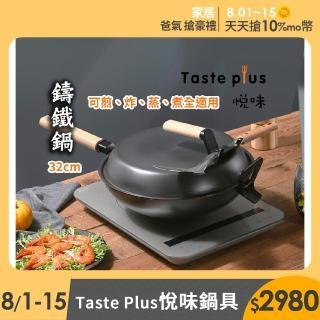 【Taste Plus】日系悅味元器 窒化鐵鍋 鑄鐵鍋 中華炒鍋 32cm IH全對應設計(贈可立式鍋蓋)