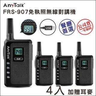【AnyTalk】FRS-907免執照無線對講機◤二組四入◢(99頻道 加贈耳麥)