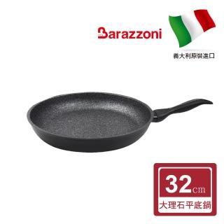 【Barazzoni】義大利製-加蘭蒂大理石不沾鍋平底鍋32CM(義大利原裝進口)