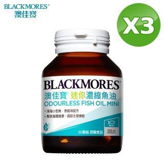 【Blackmores 澳佳寶】無腥味濃縮深海魚油迷你膠囊(60顆x3瓶)