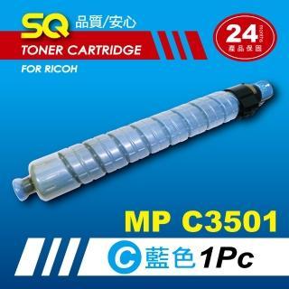 【SQ碳粉匣】for Ricoh MPC3501 藍色環保碳粉匣(適MP C3501 彩色雷射A3多功能事務機)
