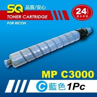【SQ碳粉匣】for Ricoh MPC3000 藍色環保碳粉匣(適MP C3000 彩色雷射A3多功能事務機)