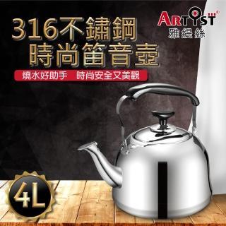 【SILWA 西華】304不鏽鋼笛音壺(4L)