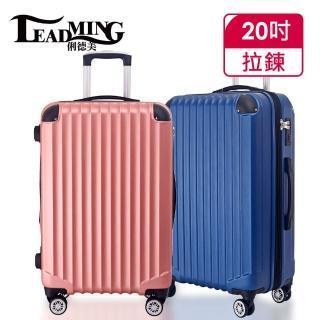 【Leadming】前進未來 20吋 PET輕量化耐摔耐撞行李箱(多色可選)