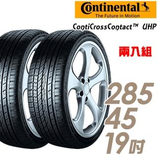 【Continental 馬牌】ContiCrossContact UHP 高性能輪胎_二入組_285/45/19(Contact UHP)