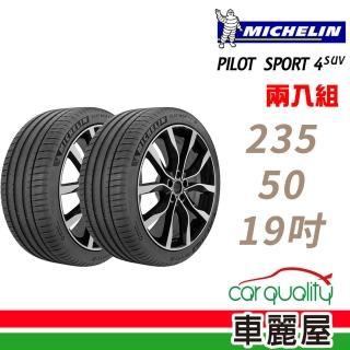 【Michelin 米其林】PILOT SPORT 4 SUV 運動性能輪胎_二入組_235/50/19(PS4 SUV)