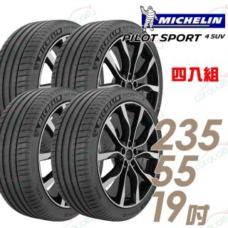 【Michelin 米其林】PILOT SPORT 4 SUV 運動性能輪胎_四入組_235/55/19(GLC300/Coupe專用胎_車麗屋)
