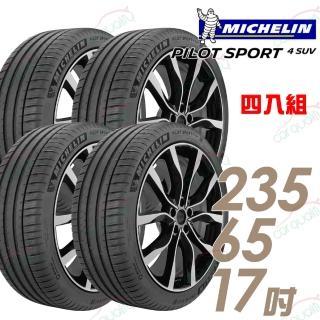 【Michelin 米其林】PILOT SPORT 4 SUV PS4SUV 運動性能輪胎_四入組_235/65/17(車麗屋)