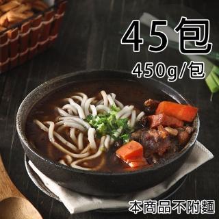 【一等鮮】牛肉湯45包(450g/包)