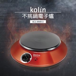 【Kolin 歌林】歌林不挑鍋電子爐KCS-MNR13(電子爐)