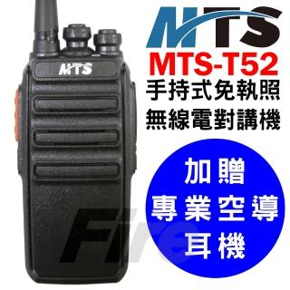 【MTS】MTS-T52 手持式 FRS免執照 無線電對講機 MTS T52(贈短天線+空氣導管耳機)