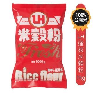 【聯華麵粉】LH蓬萊米穀粉