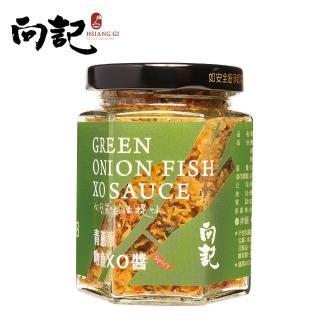【向記】翠玉鮮蔥吻魚XO醬(辣味)
