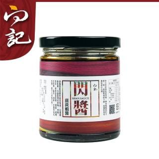 【向記】閃醬-薑黃蝦醬